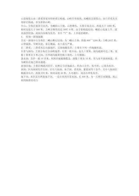 峨眉山实习报告4