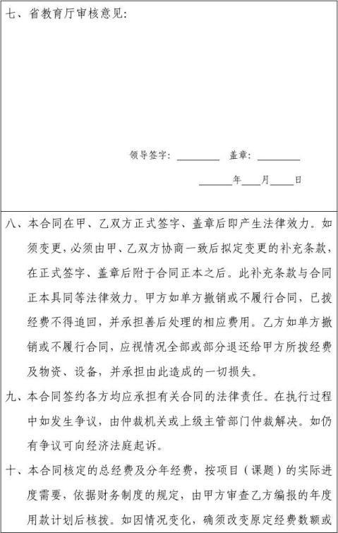 贵州省优秀科技教育人才省长专项资金项目合同书