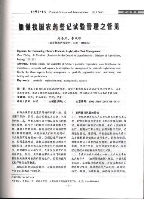农药登记试验管理
