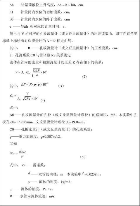 自动检测实验报告04流量计性能测试实验