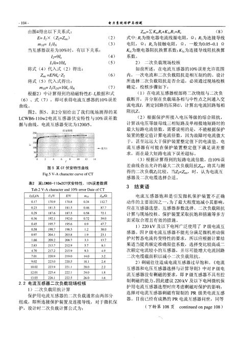 保护用电流互感器10误差曲线现场测试及其二次负载校核