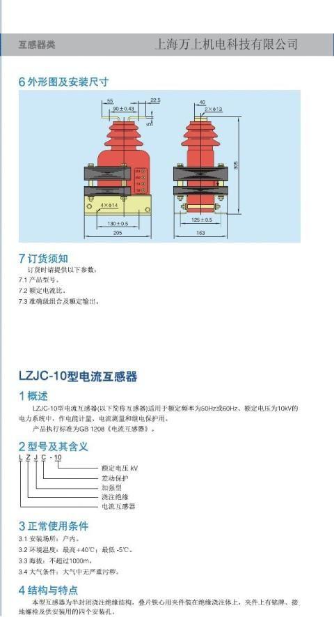 LQJ10电流互感器
