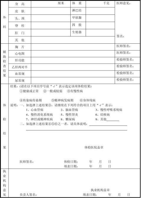 陕西护士执业注册体检表
