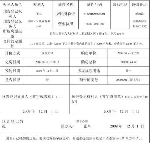 预购商品房预告登记申请表