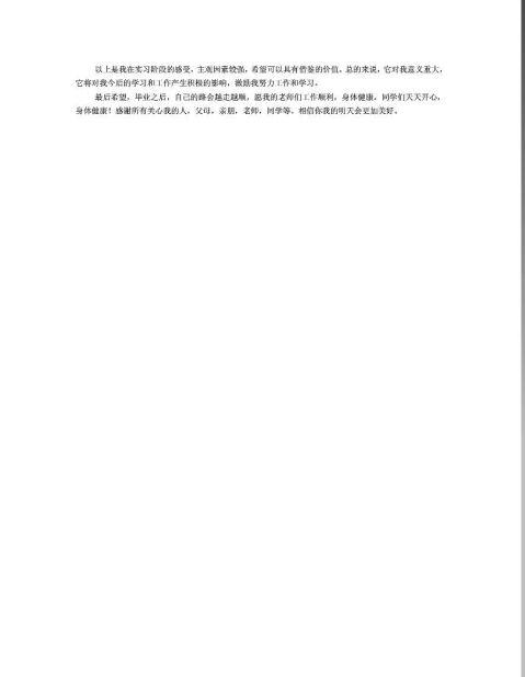 文员顶岗实习报告30篇总结一篇