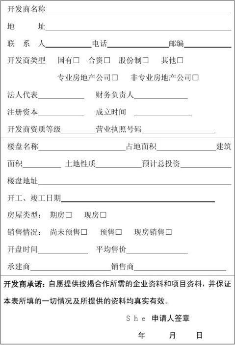 按揭合作申请表