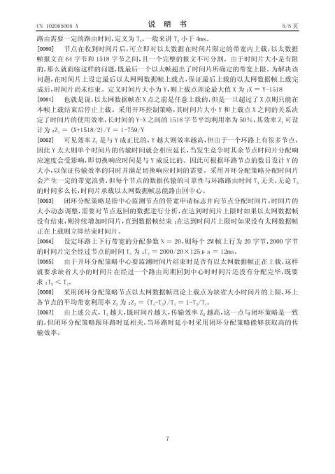 发明专利申请公开说明书CN20xx105473130