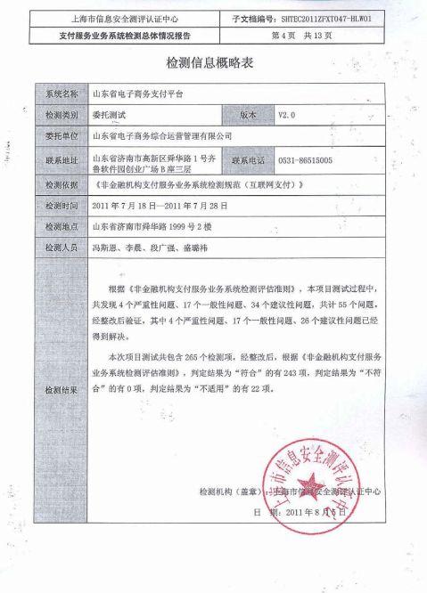 山东省电子商务综合运营管理有限公司关于申请支付业务许可证的公告