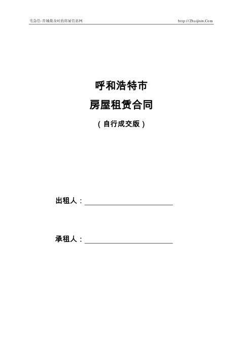 呼和浩特市房屋租赁合同书租房合同租房协议最新完美简单打印版宅急信房屋出租合同范本样本