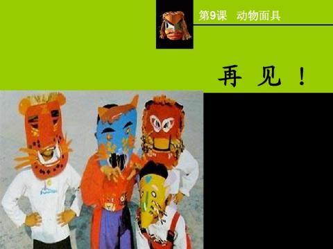 09动物面具