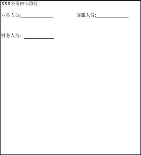 退货协议表
