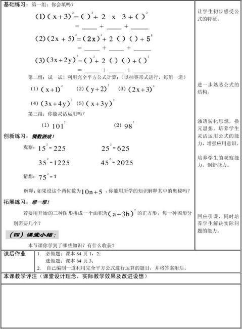北师七下第二章完全平方公式教案