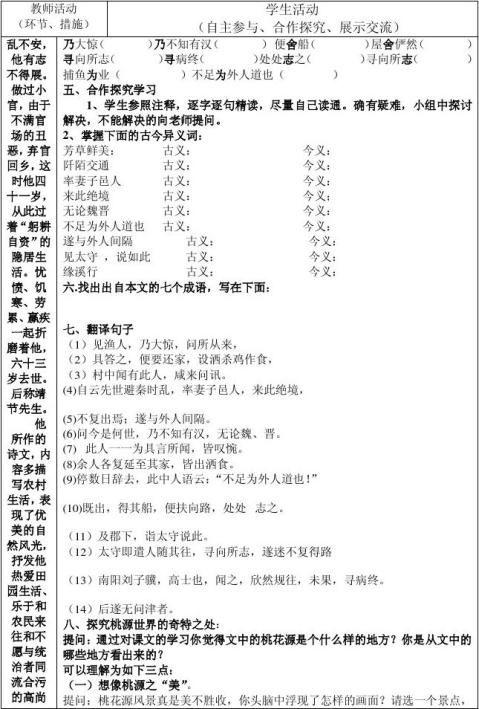 强湾中学桃花源记导学1