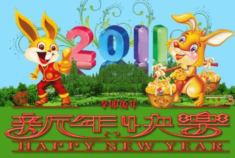 20xx兔年央视春节联欢晚会节目单