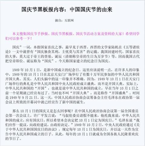 国庆节黑板报内容中国国庆节的由来