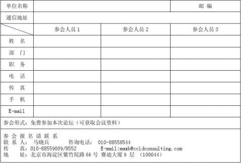 20xx中国IT市场年会邀请函