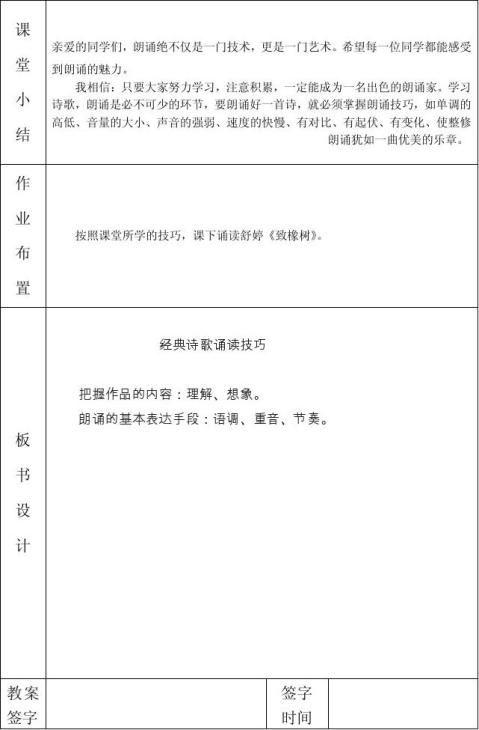 中华经典诗歌朗诵教学设计2