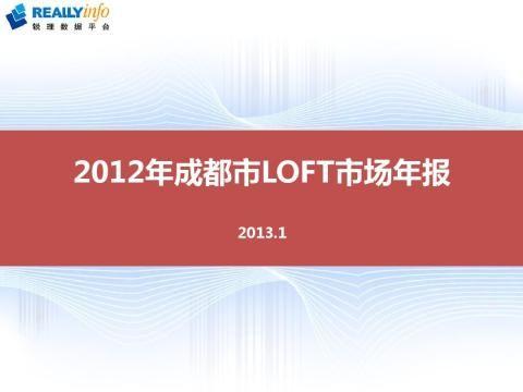 20xx年成都LOFT报告