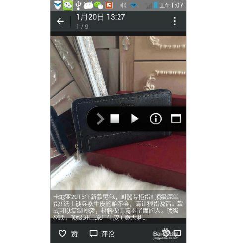 微信朋友圈图片批量下载转发的方法