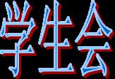 天水师范学院第一届学生会联谊趣味运动会策划书
