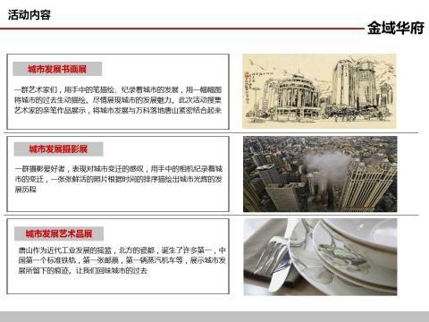 城市梦想光影时代城市书画摄影展策划方案