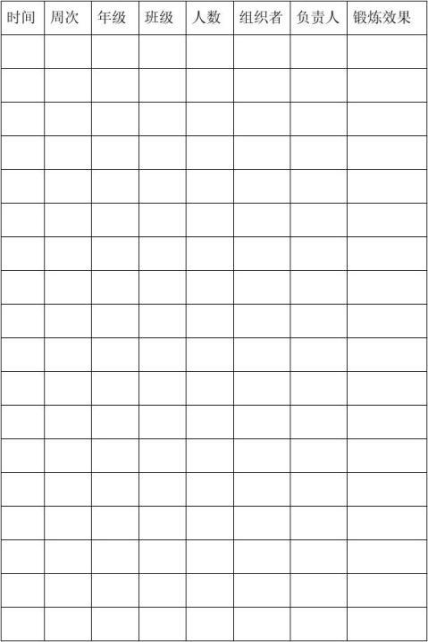 阳光体育冬季长跑活动检查记录表