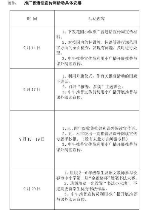 西里解小学小学推广普通话宣传周活动实施方案