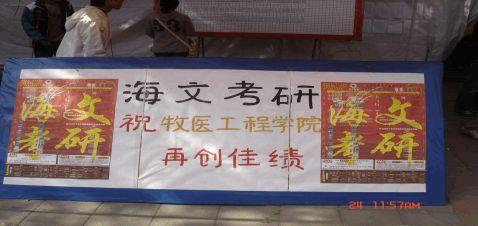 河南农业大学运动会赞助策划书