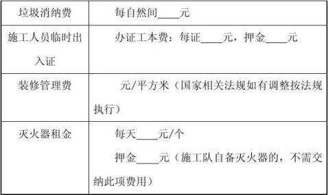 南广物业有限公司房屋装饰装修管理协议