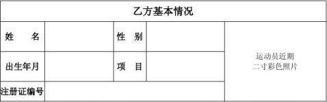江苏省运动员代表资格协议书