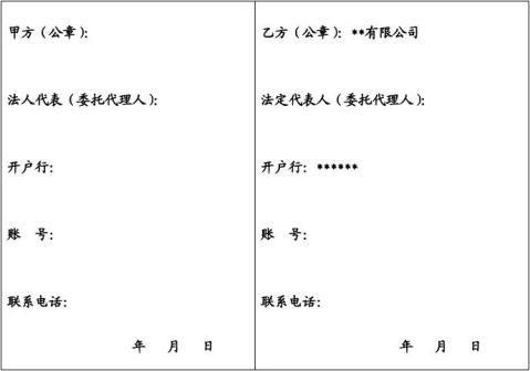 供货合同书1