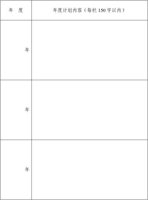 江苏高校高新技术产业发展项目合同书