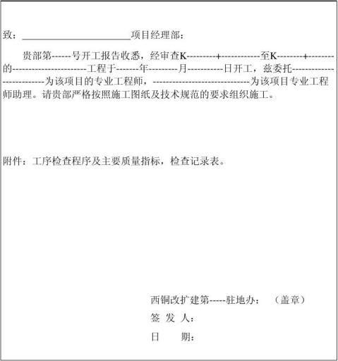 单位工程开工报告通知书