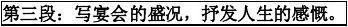 滕王阁序翻译鉴赏