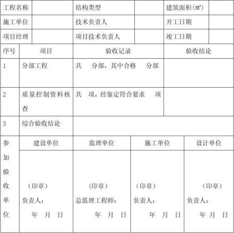 人防工程专项竣工验收备案表格