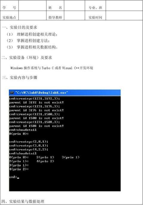 操作系统原理实验报告09