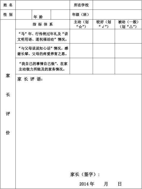 8学生假期表现评价表20xx115