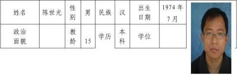 江淮乡村好教师
