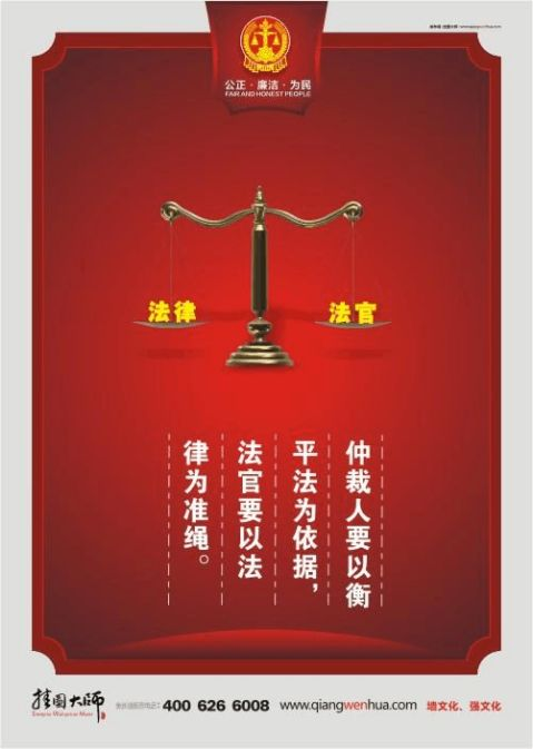 法官职业道德修养标语图
