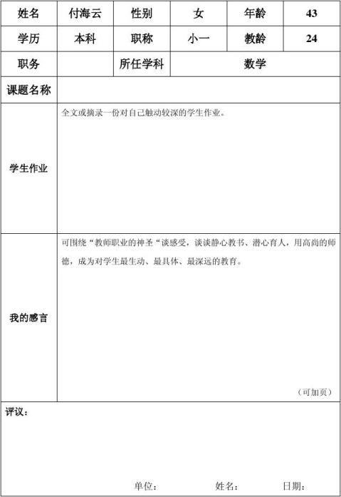 我心目中的好老师感言fuhaiyun
