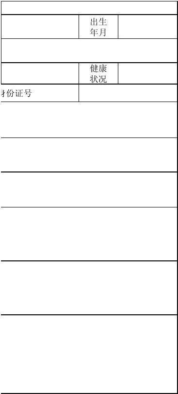 20xx届毕业生双向选择就业推荐表
