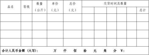 北京市蜂产品收购合同
