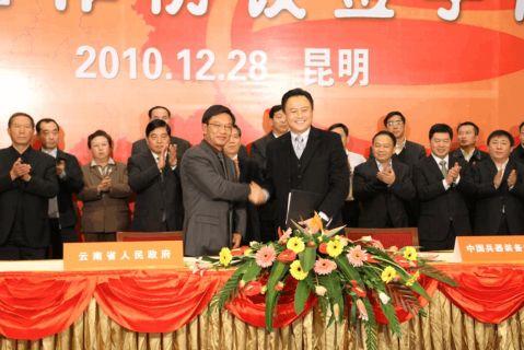 中国兵器装备集团公司与云南省政府签署战略合作协议