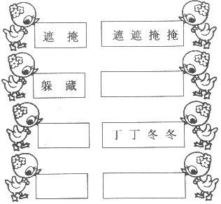 小学二年级语文上册第一单元导学案