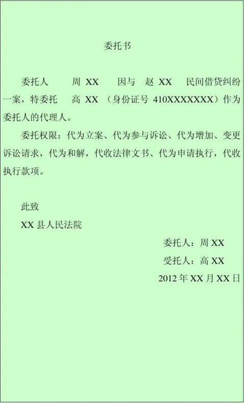 民事案件委托书长垣县律师