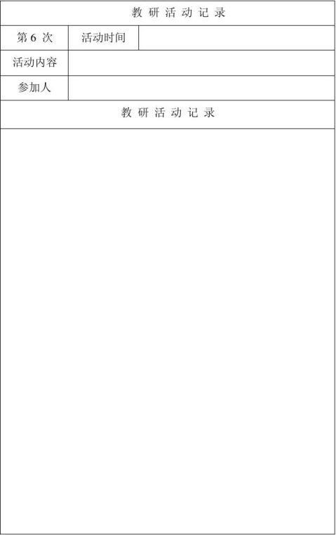 小学英语教研组活动记录