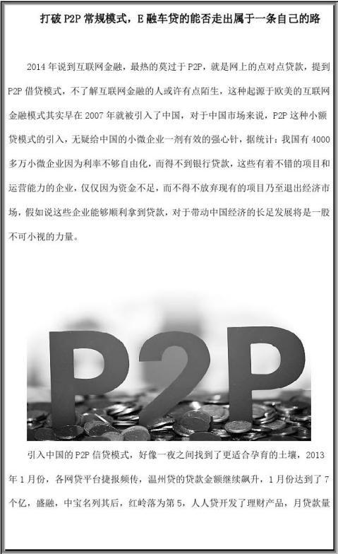 打破P2P常规模式E融车贷的能否走出属于一条自己的路