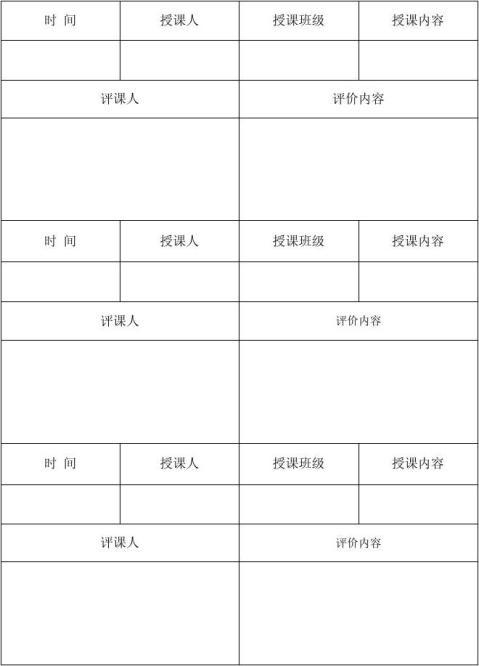语文组听课评课记录及登记表表格