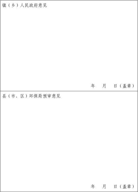顺昌埔上镇关墩村市级生态村申报综合材料1