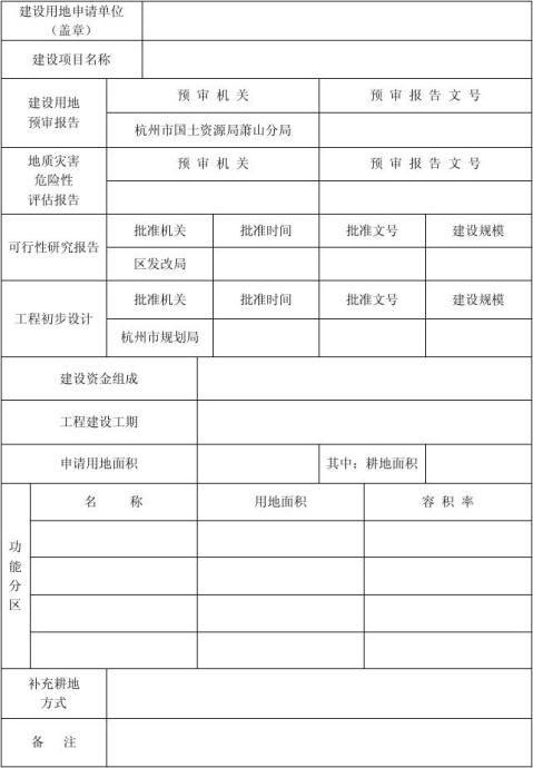 建设用地建设用地申请表